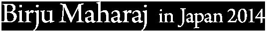 ビルジュー・マハーラージ来日公演2014 | Birju Maharaj in Japan 2014 | インド カタックの巨匠パンディト・ビルジュー・マハーラージ日公演特設サイトです。